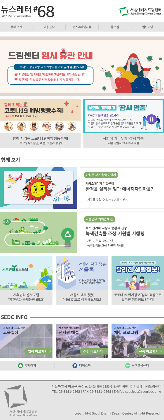 seouledc_newsletter_68.jpg