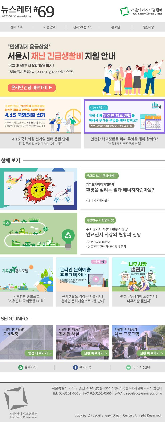 seouledc_newsletter_69.jpg