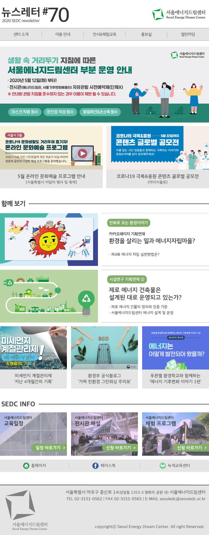 seouledc_newsletter_70.jpg